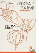ワーニャ伯父さん/三人姉妹 (光文社古典新訳文庫)