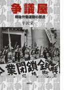 争議屋 戦後労働運動の原点