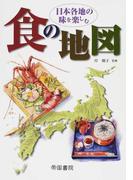 食の地図 日本各地の味を楽しむ
