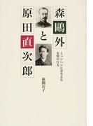 森鷗外と原田直次郎 ミュンヘンに芽生えた友情の行方