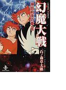 幻魔大戦(秋田文庫) 2巻セット(秋田文庫)