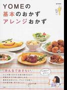 YOMEの基本のおかずアレンジおかず おいしい104レシピ (e‐MOOK)(e‐MOOK)