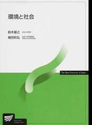 環境と社会 (放送大学教材)