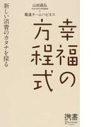 幸福の方程式 新しい消費のカタチを探る (ディスカヴァー携書)(ディスカヴァー携書)