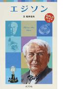 エジソン (ポプラポケット文庫 子どもの伝記)