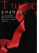 トワイライト 3上 (ヴィレッジブックス)(ヴィレッジブックス)