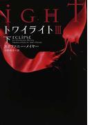 トワイライト 3下 (ヴィレッジブックス)(ヴィレッジブックス)