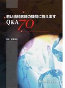 若い歯科医師の疑問に答えますQ&A70