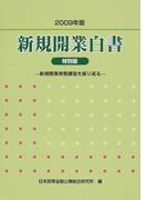 新規開業白書 特別版 2009年版 新規開業実態調査を振り返る