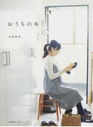 おうちの本 (e‐MOOK)(e‐MOOK)