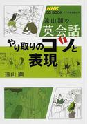 遠山顕の英会話やり取りのコツと表現 (NHK CD BOOK ラジオ英会話入門)