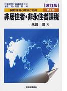 国際課税の理論と実務 改訂版 第1巻 非居住者・非永住者課税