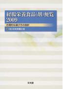 経腸栄養食品〈剤〉便覧 合理的な選び方の指針 2009