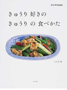 きゅうり好きのきゅうりの食べかた (ポプラMOOK)