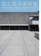 国立西洋美術館公式ガイドブック
