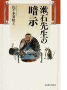 漱石先生の暗示