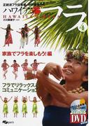 正統派フラ伝承者、小川美穂子のハワイアンフラ 4 家族でフラを楽しもう!編 (よくわかるDVD+BOOK SJ sports)