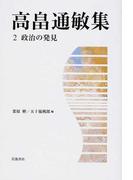高畠通敏集 2 政治の発見