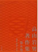 高山岩男著作集 第2巻 哲学的人...