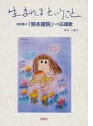 生まれるということ 内科医の「熊本産院」への応援歌