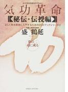 気功革命 〈秘伝・伝授編〉巻の2 功に成る (正しく気功革命に入門するためのDVDブックシリーズ)