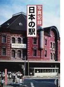 日本の駅 写真記録 復刻