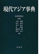 現代アジア事典