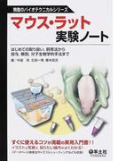 マウス・ラット実験ノート はじめての取り扱い,飼育法から投与,解剖,分子生物学的手法まで (無敵のバイオテクニカルシリーズ)