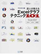 達人が教えるExcelグラフテクニック101