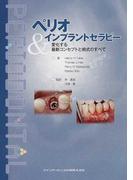 ペリオ&インプラントセラピー 変化する最新コンセプトと術式のすべて