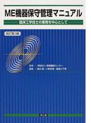 ME機器保守管理マニュアル 臨床工学技士の業務を中心として 改訂第3版