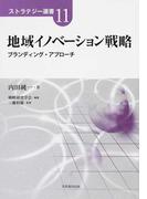 地域イノベーション戦略 ブランディング・アプローチ (ストラテジー選書)