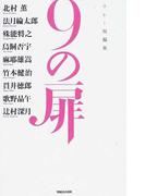 9の扉 リレー短編集