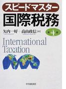 スピードマスター国際税務 第4版