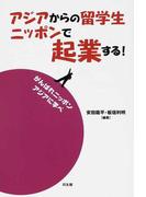 アジアからの留学生ニッポンで起業する! がんばれニッポン アジアに学べ
