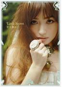Little Secret 1 (講談社MOOK)