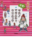 高野優の突撃!タカノマタニティクリニック エッセイ・マンガ (おはよう赤ちゃんハミング育児BOOK)