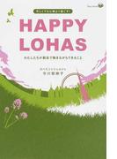 HAPPY LOHAS わたしたちが都会で働きながらできること 忙しくても心地よく過ごす! (1day change)