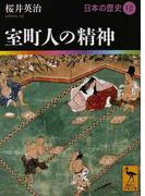 日本の歴史 12 室町人の精神 (講談社学術文庫)(講談社学術文庫)