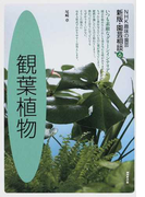 観葉植物 (NHK趣味の園芸新版・園芸相談)