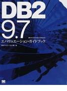 DB2 9.7エバリュエーション・ガイドブック