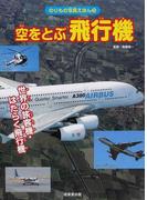 空をとぶ飛行機 世界の旅客機・はたらく飛行機 (のりもの写真えほん)