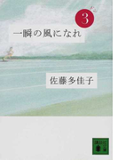 一瞬の風になれ 第3部 ドン (講談社文庫)(講談社文庫)