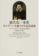 新たな一歩を カルヴァン生誕500年記念論集