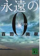 永遠の0 (講談社文庫)(講談社文庫)