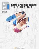 Game Graphics DesignキャラクターCG彩色テクニック