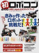 初めてのロボコンWRO Japan公式ガイドブック ワールド・ロボット・オリンピアード