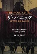 ザ・パニック 1907年金融恐慌の真相