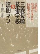 三菱長崎技術学校の造船マン 長船の現場を支えた技術者たち