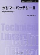 ポリマーバッテリー 普及版 2 (CMCテクニカルライブラリー エレクトロニクスシリーズ)